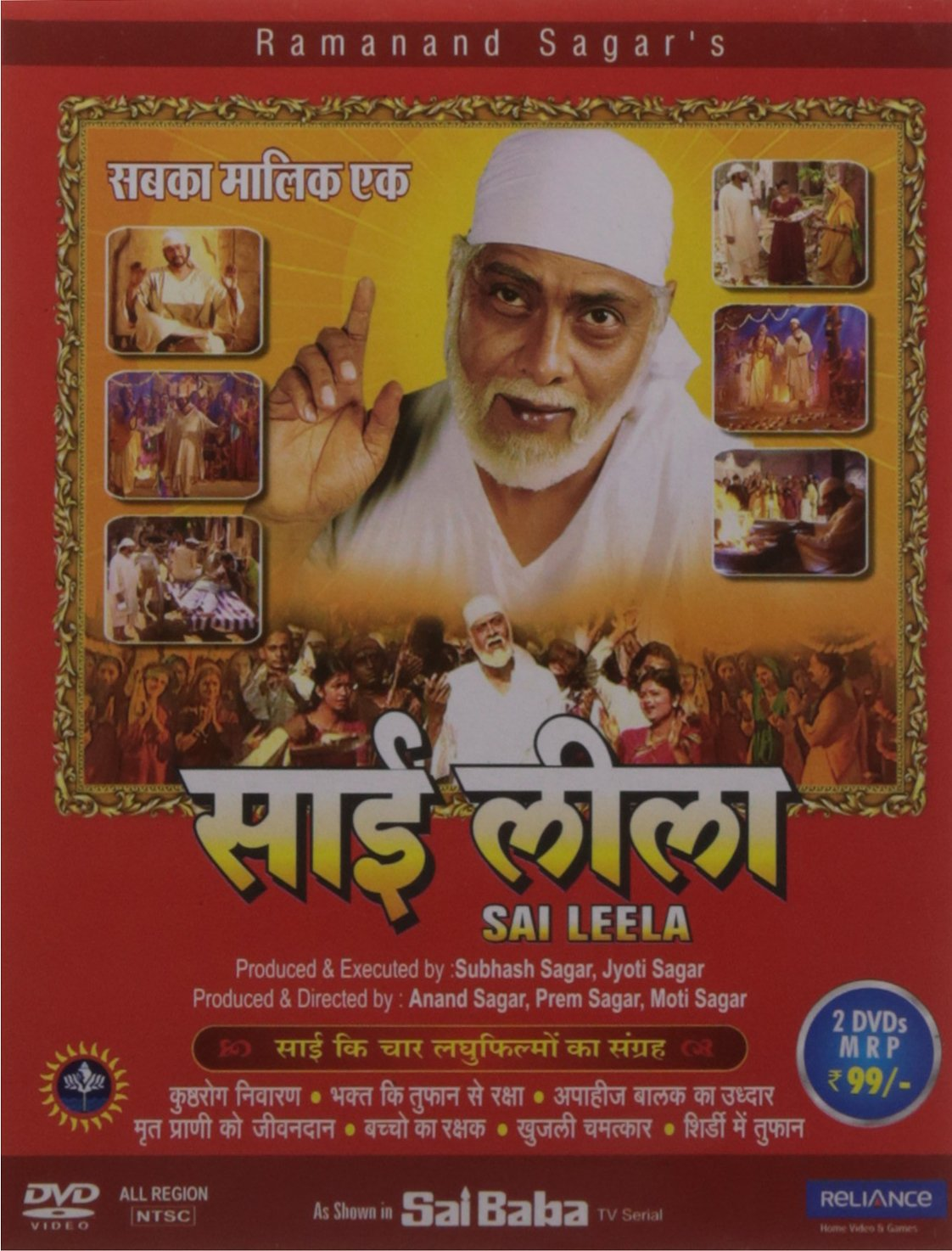 Amazon in: Buy Sai Leela (2 Set) DVD, Blu-ray Online at Best