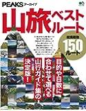 PEAKSアーカイブ 山旅ベストルート (エイムック 4281)