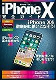 iPhone X完全ガイド (マイナビムック)