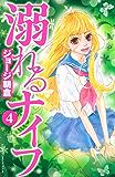 溺れるナイフ(4) (別冊フレンドコミックス)
