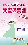 天空の楽園【前編】: 性別という名のセレンディピティ (性転のへきれきTS文庫)