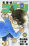 名探偵コナン 特別編 (42) (てんとう虫コミックス)
