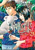 神の雫(23) (モーニングコミックス)