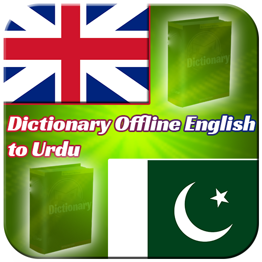 The English Urdu Dictionary
