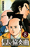 信長協奏曲(8) (ゲッサン少年サンデーコミックス)