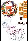 みかん・絵日記 3 (白泉社文庫)