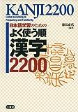 日本語学習のための よく使う順 漢字2200