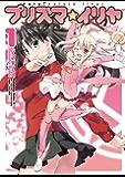 Fate/kaleid liner プリズマ☆イリヤ(1) (角川コミックス・エース)