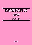 経済数学入門10:定積分