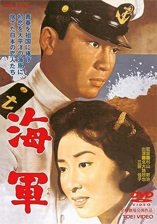 「1963年 映画 海軍」の画像検索結果