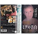ミアの告白【字幕版】 [VHS]