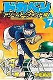 ドカベン ドリームトーナメント編 7 (少年チャンピオン・コミックス)