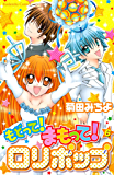 もどって!まもって!ロリポップ(6) (なかよしコミックス)