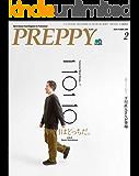 PREPPY(プレッピー) 2020年2月号(明日はどっちだ。)[雑誌]