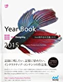 Web制作会社年鑑 2015 Web Designing Year Book 2015 (Web Designing Books)