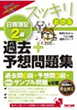 スッキリとける 日商簿記2級 過去+予想問題集 2018年度 (スッキリわかるシリーズ)
