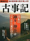 歴史REAL古事記 (洋泉社MOOK 歴史REAL)