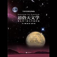 通俗天文学(典藏版)