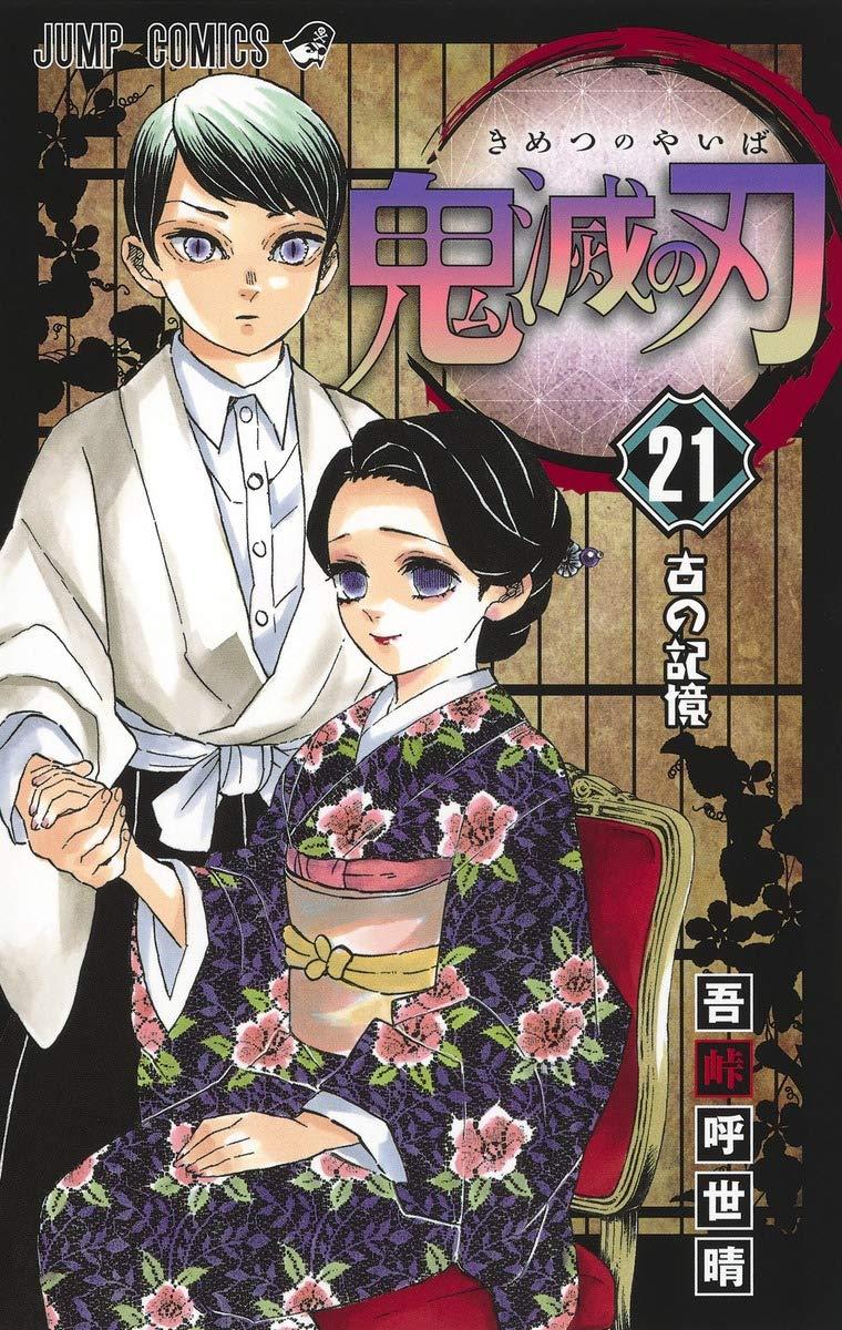 『鬼滅の刃 21巻』特装版は32キャラクターのシール付!予約受付中!【7月3日発売!】
