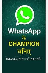 Whatsapp Ke Champion Baniye (Hindi Edition) Kindle Edition