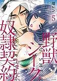 野獣シークと奴隷契約しました。(5) (ぶんか社コミックス 蜜恋ティアラシリーズ)