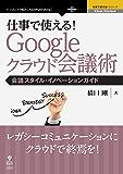 仕事で使える!Google クラウド会議術 会議スタイル・イノベーションガイド (仕事で使える!シリーズ(NextPublishing))