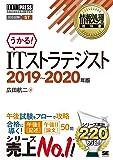 情報処理教科書 ITストラテジスト 2019~2020年版