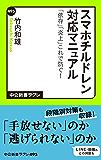 スマホチルドレン対応マニュアル 「依存」「炎上」これで防ぐ! (中公新書ラクレ)