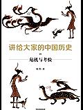 讲给大家的中国历史05:危机与考验(提供中国通史全新读法,讲透中国历史的逻辑)