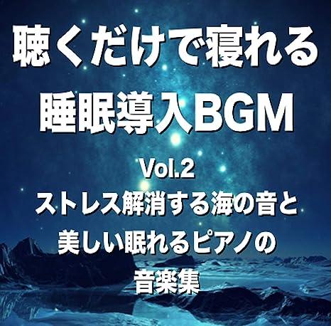 ストレス 解消 睡眠 導入 音楽 【睡眠用BGM】 疲労回復、ストレス解消、療癒系音楽