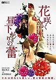 花咲く部屋、昼下がりの蕾 [DVD]