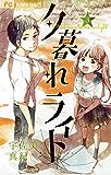 夕暮れライト(3) (フラワーコミックス)