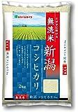 【精米】新潟県産 無洗米 こしひかり 2kg 令和元年産