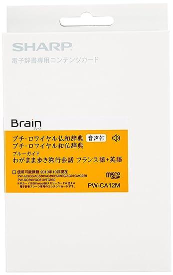 Amazon | シャープ 電子辞書用コ...
