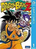 ドラゴンボールZ アニメコミックス 超サイヤ人・ギニュー特戦隊編 巻一 (ジャンプコミックスDIGITAL)