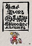 【Amazon.co.jp限定】毎日が楽しくなるしもやん手帳術 感動100連発で人生が好転する [DVD]