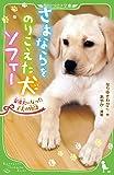 さよならをのりこえた犬 ソフィー 盲導犬になった子犬の物語 (角川つばさ文庫)