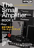 The Small Amplifier BOOK 2 (シンコー・ミュージックMOOK)