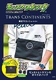 モンスターストライク × TRANS CONTINENTS 限定サコッシュ BOOK (バラエティ)
