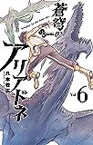 蒼穹のアリアドネ(6) (少年サンデーコミックス)