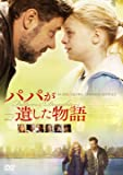 パパが遺した物語 [DVD]