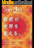 Samgha JAPAN(サンガジャパン) vol.30 (2018-08-25) [雑誌]