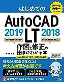 はじめてのAutoCAD LT 2019 2018 作図と修正がわかる本 AutoCAD LT 2017~2009にも対応