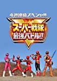 4週連続スペシャル スーパー戦隊最強バトル! !  特別版 [Blu-ray]