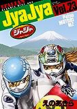ジャジャ(23) (サンデーGXコミックス)