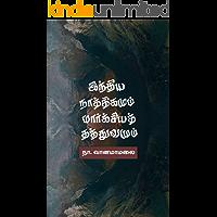 இந்திய நாத்திகமும் மார்க்சீயத் தத்துவமும் (Tamil Edition)