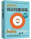 美国学生阅读技能训练