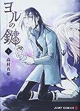 ヨルの鍵 1 (ジャンプコミックス)