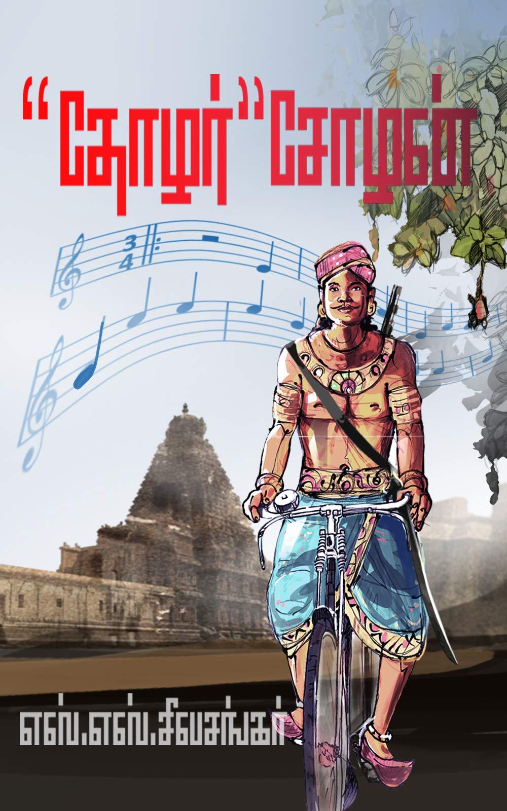 Thozhar Chozhan தோழர் சோழன் (Tamil Edition) (B082BCD1JB) Amazon Price History, Amazon Price Tracker