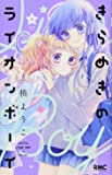 きらめきのライオンボーイ 4 (りぼんマスコットコミックス)
